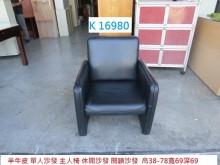 [8成新] K16980 半牛皮 單人沙發單人沙發有輕微破損