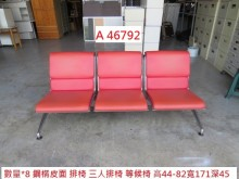 [8成新] A46792 鋼構 候診椅 排椅其它桌椅有輕微破損