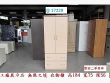 [95成新] @17229 無限之境 單人衣櫃衣櫃/衣櫥近乎全新
