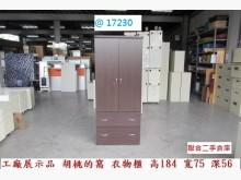 [95成新] @17230 胡桃的窩 單人衣櫃衣櫃/衣櫥近乎全新