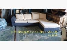 [8成新] 尋寶屋二手買賣~L型布沙發L型沙發有輕微破損