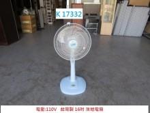 [8成新] K17332 電扇 電風扇電風扇有輕微破損