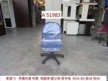 [9成新] A51983 手調高度布面電腦椅電腦桌/椅無破損有使用痕跡