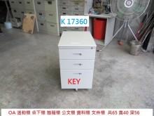 [8成新] K17360 KEY 活動櫃辦公櫥櫃有輕微破損