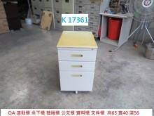[7成新及以下] K17361 活動櫃 桌下櫃辦公櫥櫃有明顯破損