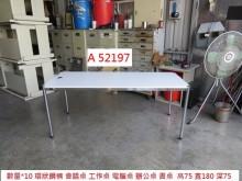 [9成新] A52197 180 鋼構會議桌電腦桌/椅無破損有使用痕跡