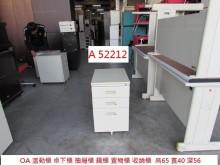 [9成新] A52212 OA活動櫃 桌下櫃辦公櫥櫃無破損有使用痕跡