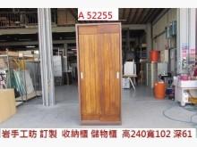 [9成新] A52255 岩手工昉 收納櫃收納櫃無破損有使用痕跡