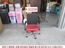 [8成新] A52258 升降 高度 電腦椅電腦桌/椅有輕微破損