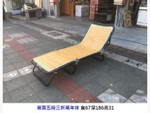 [8成新] 躺椅 三折萬年床 摺疊沙發椅沙發床有輕微破損