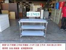 [全新] @17415 4尺 三層 工作台其它桌椅全新