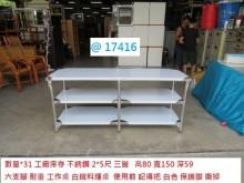 [全新] @17416 5尺 三層 工作台其它桌椅全新
