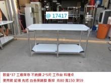 [全新] @17417 5尺 雙層 工作台其它桌椅全新