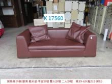 [95成新] K17560 牛皮沙發 三人沙發雙人沙發近乎全新