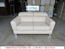 [95成新] K17561 皮沙發 沙發雙人沙發近乎全新