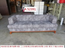 [9成新] A52391 外銷展示 三人沙發雙人沙發無破損有使用痕跡