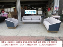[95成新] K17578 塑料麂皮 沙發組多件沙發組近乎全新