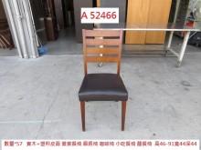 A52466 營業餐椅 書桌椅餐椅有輕微破損
