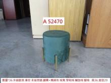 [95成新] A52470 外銷庫存 椅凳沙發矮凳近乎全新
