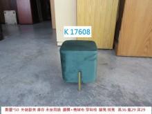 [95成新] K17608 椅凳 穿鞋椅沙發矮凳近乎全新