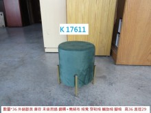 [95成新] K17611 沙發矮凳 輔助椅沙發矮凳近乎全新