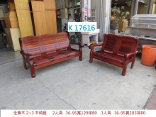 [8成新] K17616 全實木 木椅組木製沙發有輕微破損