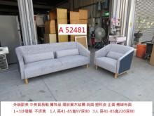 [95成新] A52481 庫存 1+3沙發組多件沙發組近乎全新