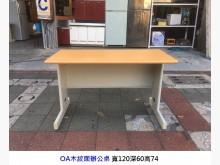 [8成新] 辦公桌 120cm 電腦桌 書桌電腦桌/椅有輕微破損