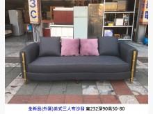 [全新] 美式沙發 三人座布沙發 出清價雙人沙發全新