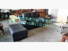 [8成新] 尋寶屋~2人+輔助椅功能牛皮沙發雙人沙發有輕微破損