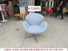 [9成新] A52695 不銹鋼 旋轉沙發單人沙發無破損有使用痕跡