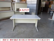 [9成新] A52727 140 業務桌電腦桌/椅無破損有使用痕跡
