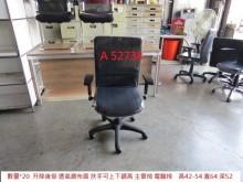 [9成新] A52738 升降後仰 主管椅電腦桌/椅無破損有使用痕跡