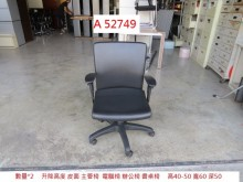 [9成新] A52749 升降高度 主管椅電腦桌/椅無破損有使用痕跡