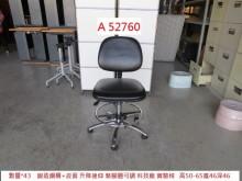 [9成新] A52760 升降後仰 工程椅電腦桌/椅無破損有使用痕跡