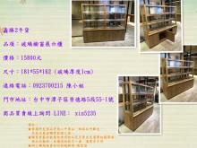 鑫勝2手貨-櫥窗式玻璃展示櫃其它家具無破損有使用痕跡