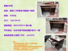 鑫勝2手貨-胡桃3.5呎書桌書桌/椅近乎全新