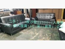 尋寶屋二手買賣~2+3皮沙發多件沙發組有輕微破損