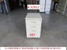[9成新] A52912 KEY 鋼構活動櫃辦公櫥櫃無破損有使用痕跡
