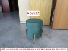 [95成新] A52922 綠圓 外銷庫存椅凳沙發矮凳近乎全新