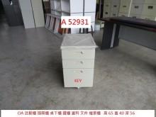 [9成新] A52931 KEY 活動櫃辦公櫥櫃無破損有使用痕跡