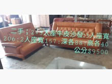 尋寶屋二手買賣~2+3牛皮沙發多件沙發組無破損有使用痕跡