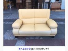 [8成新] 雙人座皮沙發 沙發椅 兩人沙發雙人沙發有輕微破損