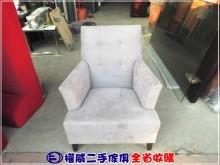 [9成新] 權威二手傢俱/絨布洽談椅單人沙發無破損有使用痕跡