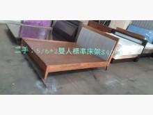 [9成新] 尋寶屋二手買賣~5尺床架雙人床架無破損有使用痕跡