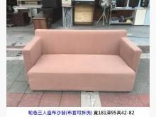 [9成新] 三人沙發 布沙發 (布套可拆洗)雙人沙發無破損有使用痕跡