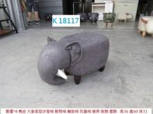 [9成新] K18117 輔助椅 椅凳沙發矮凳無破損有使用痕跡