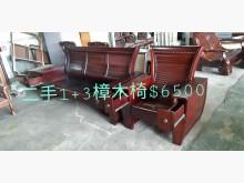 尋寶屋二手買賣~1+3樟木椅木製沙發有輕微破損