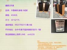 [95成新] 鑫勝2手貨-木製喇叭音箱其它電器近乎全新