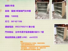 [9成新] 鑫勝2手貨-優美3呎玻璃門文件櫃辦公櫥櫃無破損有使用痕跡